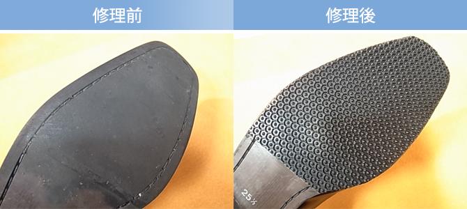 紳士靴靴底滑り止め強化シート , 神田で靴のかかと・ヒール修理